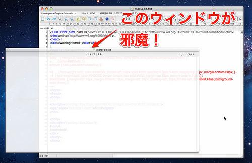 mi エディタでファイルを開いたときのジャンプリストウィンドウが邪魔&消す方法