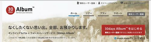 30days Album のオンラインアルバムでFREEプランはオリジナルサイズダウンロードが不可に。8月6日から