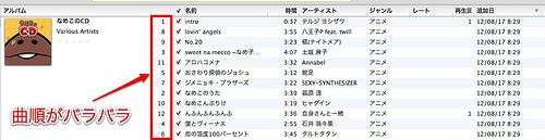 iTunesでアルバムの曲順がバラバラなのを順番通りに戻す方法