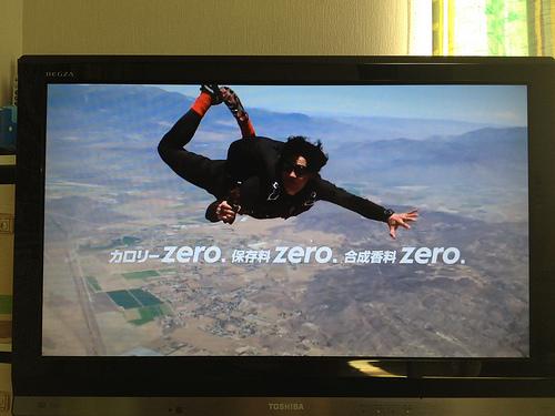 テレビCMとスマホアプリ連動のキャンペーン『コカ・コーラ ゼロ TVCMチャレンジ』が実施中