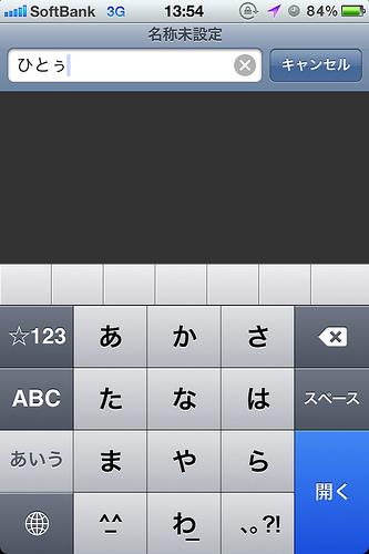 iPhoneでSafariのURL欄に「ひとぅ」と入力すると「ひとぅブログ」が表示される件
