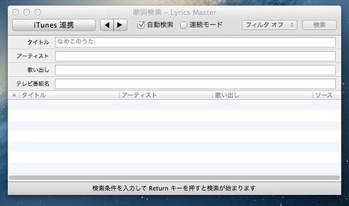 歌詞をテキストコピーしたり印刷したりiTunesに自動セットするソフト「Lyrics Master」が便利♪