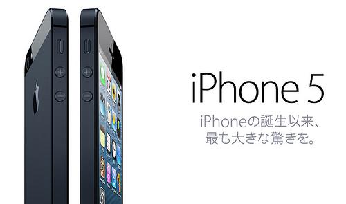 新しいiPhone、iPhone 5が発表!4Sとの差や新機能など気になる点まとめ