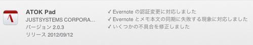 ATOK Pad fot Mac のEvernote同期でメモ本文が同期されない件が改善しました