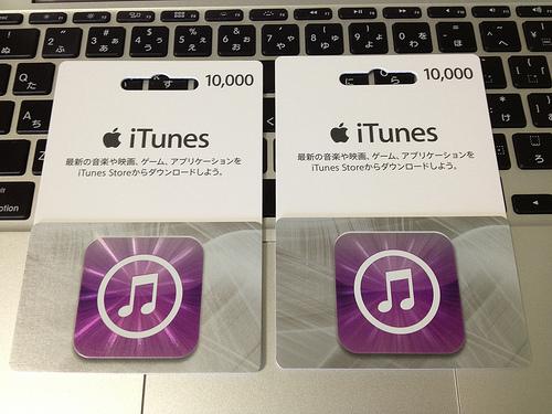 iTunesカード番号の登録方法とクレジットカードを登録済みの場合の挙動について
