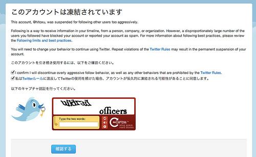 ショック!はじめてTwitterアカウントを凍結されました。原因と対策を考えてみた