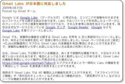Gmail Labsが日本語に対応!