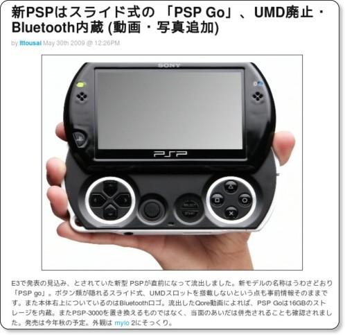新PSPの画像が流出?「PSP Go」