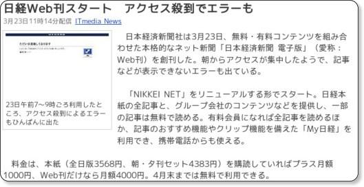 日経Web刊がスタート。日本の新聞各社はどこに向かうのか?
