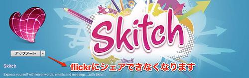 Skitch for Macが2.0にバージョンアップでflickrシェアが非対応に