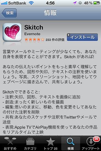 ついにSkitchがiPhoneに対応!やっぱりSkitchは使いやすい♫