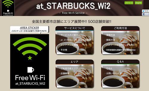 簡単&お得:スターバックスで使える無料公衆無線LANサービス「at_STARBUCKS _Wi2」を使ってみました