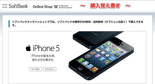 iPhoneをソフトバンクオンラインショップで買った時の流れ覚え書き≪2012年版≫