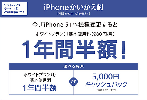 SoftBankでiPhone5に機種変更した人必見!「iPhoneかいかえ割」でホワイトプラン1年間半額または5,000円キャッシュバック!申し込みを忘れずに!!