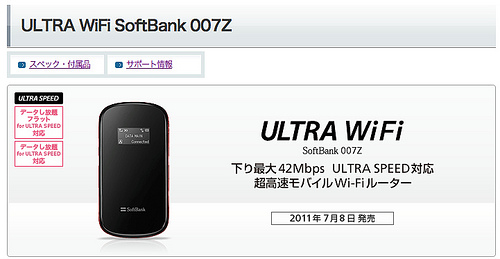 iPhone5のテザリングを申し込むのでUltra WiFi SoftBank 007Zの解約を検討してみた