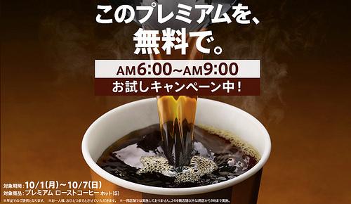 マクドナルドでプレミアムローストコーヒーが10月7日まで無料!&レジのメニュー表が無くなった?