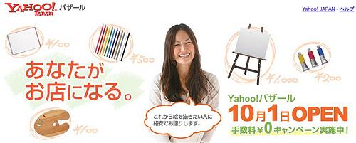 手軽にお店を持てる「Yahoo!バザール」が10月1日オープン!