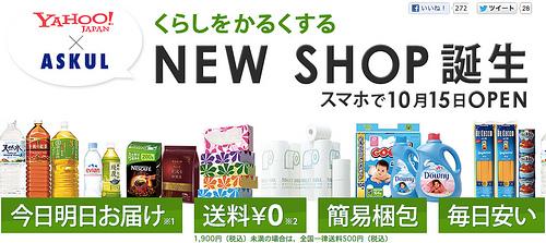 Yahoo!×ASKULが10月15日に新サイト「YASKUL」?をオープン!!