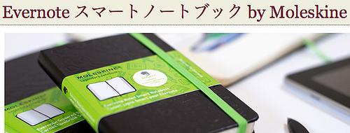 祝!「Evernte スマートノートブック for Moreskine」が発売!開封の儀&使ってみたレビュー