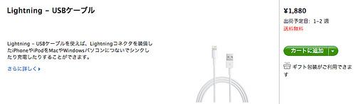 Lightning – USBケーブルはApple Store心斎橋で在庫があったので購入しました