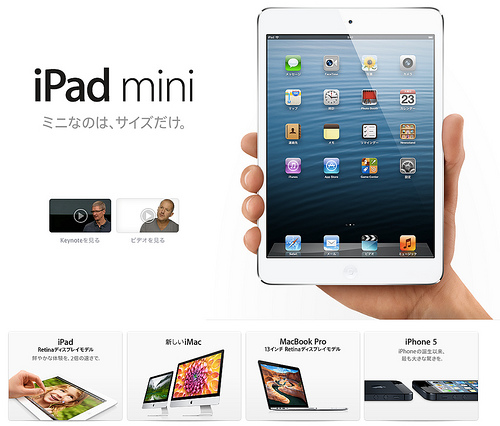 iPad mini、Kindle Fire、MacBook Pro Retinaなどいろいろ発表されたけれど全て見送ることにした私のIT環境解説