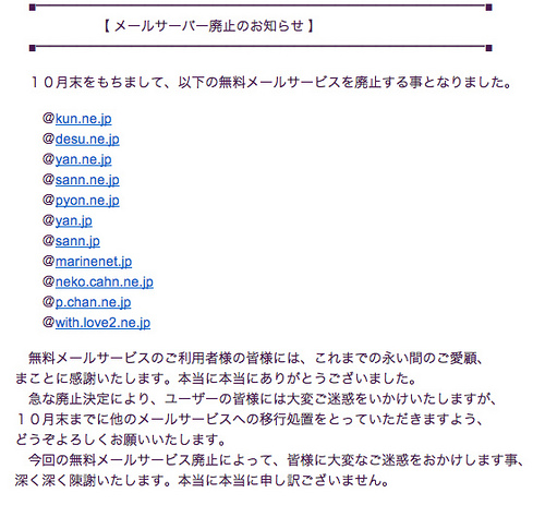 MARINE NETの無料メールサービスの一部サーバが10月末で終了します