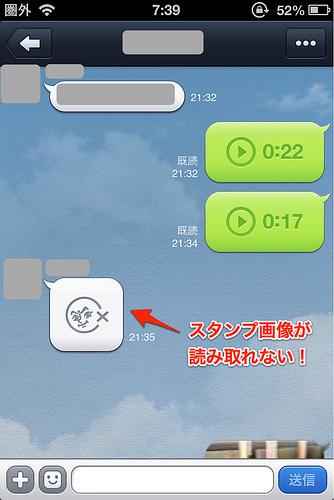 LINEでスタンプの画像が表示されない・ダウンロードできない場合の対応方法