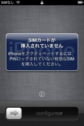 SoftBankのiPhone3GS、iPhone4、iPhone4Sで使えるアクティベートカード(SIM/micro SIM)を買って試しみてみた