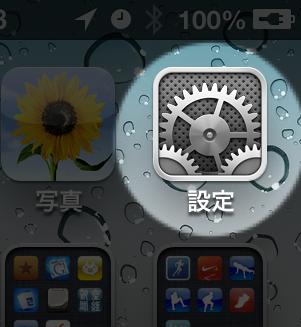 iPhoneでメッセージ(MMS/SMS)の通知が2回鳴るときの対処方法