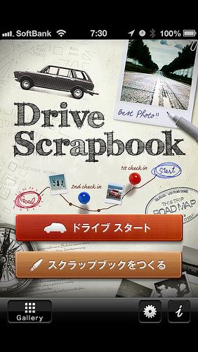 ドライブに最適「Drive Scrapbook」で思いでをスクラップブックにしよう!