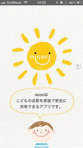 究極の家族用プライベートSNSアプリ「nicori」がいい感じ!