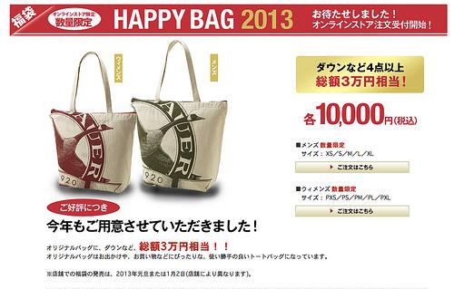 エディ・バウアー福袋2013は1万円でこの内容はお得♫開封の儀を執り行いました