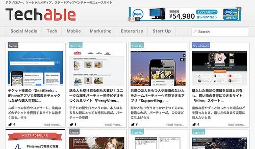 ネットサービスのニュースサイト「Techable (テッカブル)」がオープン