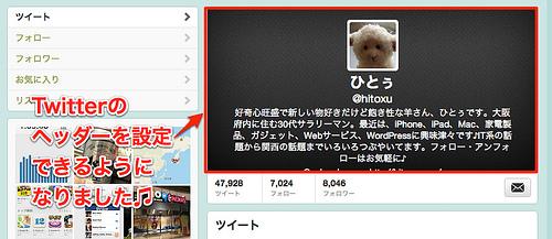 Twitterプロフィールのヘッダー画像を無料でゲットするなら「Twitter Covers」が便利&簡単