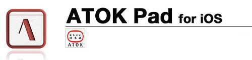 ATOK Pad for iOSの推測変換で長文がうまく変換できない場合に正しい文節に区切る方法