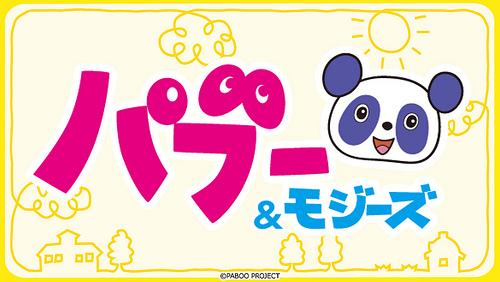 iPhoneアプリ「モジーズアニメ」はいつでもどこでも楽しく英語が学べます!