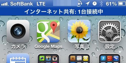 iPhone5のテザリングで機器側でアクセスポイントが見つかるまで遅い場合の対処方法