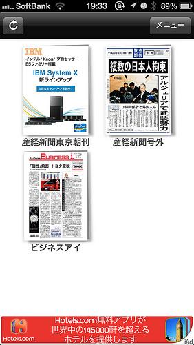 iPhoneアプリ「産経新聞」がついにiPhone5に対応!広い画面で快適になりました(^^)/