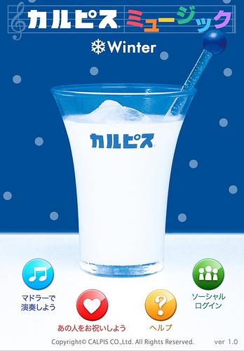 iPhoneアプリ「カルピスミュージック」でマドラー演奏をしたりお祝いメッセージを送って遊ぼう♫