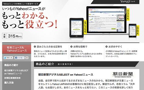 遂にニュースも有料の時代に?Yahoo!ニュースが朝日新聞の一部を有料配信開始!実際に購入して使ってみた