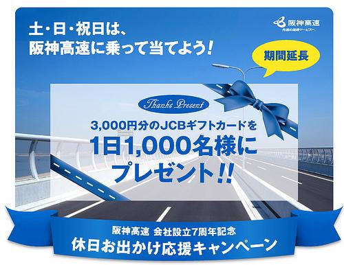 阪神高速に1月27日までの休日に利用した人は応募して3,000円分のJCBギフトカードを当てよう!
