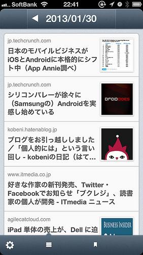 ついに「Gunosy」にiPhoneアプリが登場!超快適で感動しました(^^)/