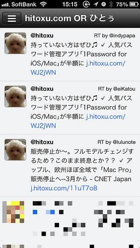 起動→即キーワード検索のiPhoneアプリ「Tweego Search for Twitter」がリリース!