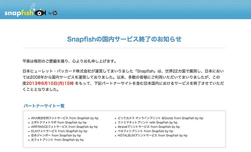 「SnapFish Japan」が2013年6月10日15時に国内サービス終了!削除または多言語サービス移行を