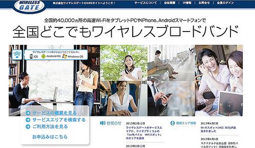 関西在住の方にオススメ公衆無線LAN「ワイヤレスゲート」に申し込んでみた