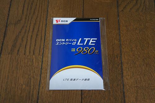 OCN モバイル エントリー d LTE 980 をiPhone 4S(GPP下駄)で使えるか試してみた