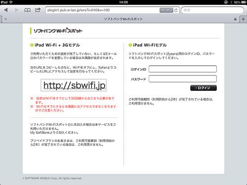 iPad Wi-FiモデルでソフトバンクWi-Fiスポットに毎回、IDとパスワードを入力せずにログインする方法