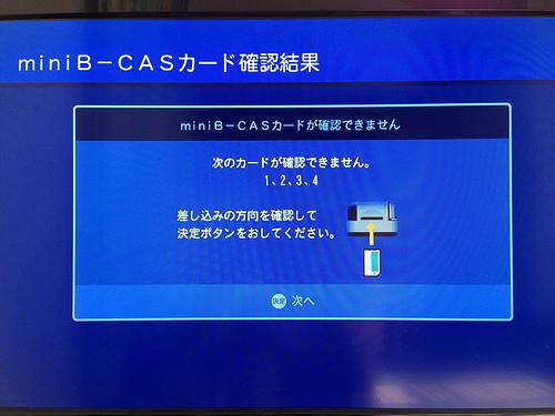 バッファローゼン録「DVR-Z8」が故障!新品交換してもらいました