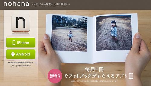 毎月1冊無料「nohana」はInstagramのアウトプットとして最適!実際に注文してみた