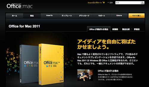【今更】MacにOffice2011を買ってみた!Office365とどっちがいい?